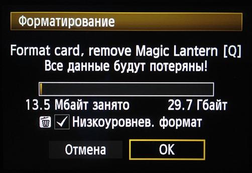 Установка Magic Lantern.