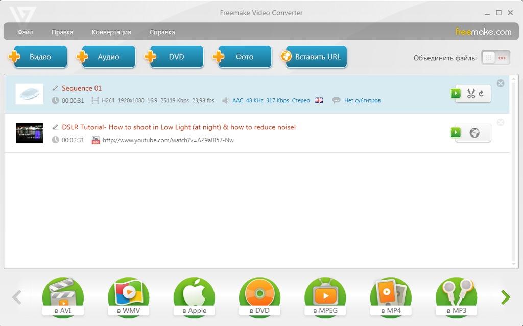 Конвертация видео в Freemke Video Converter