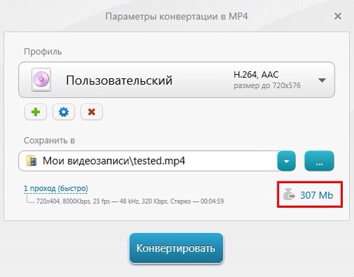 Конвертация видео в Freemke Video Converter