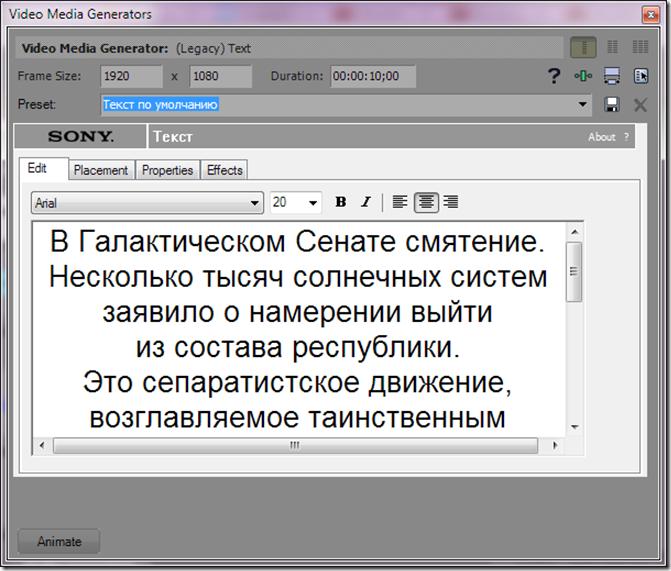 Создание прокручиваемых титров и текста в Sony Vegas