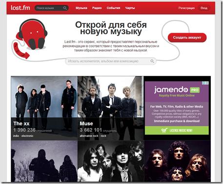 Куда загрузить свою музыку в интернете? Last.fm