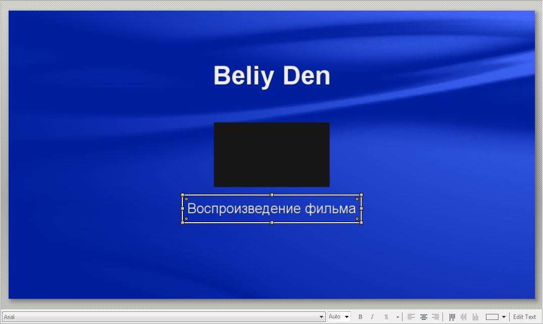 Sony DVD Architect Pro Редактирование текста